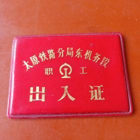 1971年太原铁路分局东机务段职工出入证