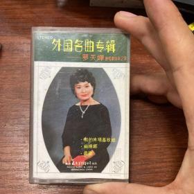 外国名曲专辑  罗天婵独唱歌曲第二集