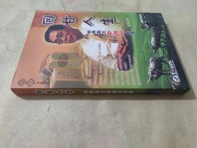 回甘人生 世界茶王李瑞河传奇