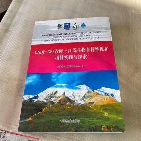 UNDP—GEF青海三江源生物多样性保护项目实践与探 索