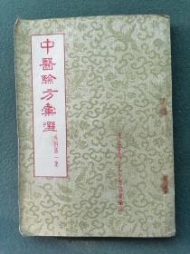 32开,1957年《中医验方汇选》