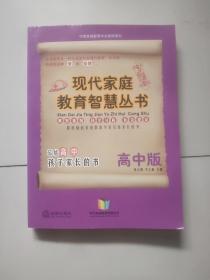现代家庭教育智慧丛书 : 写给高中孩子家长的书【高中版】