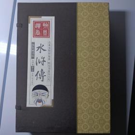 线装藏书馆-水浒传(文白对照,简体竖排,香墨印刷,大开本.全四卷)