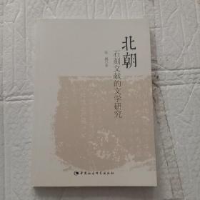 北朝石刻文献的文学研究