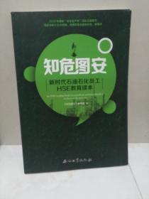 知危图安:新时代石油石化员工HSE教育读本