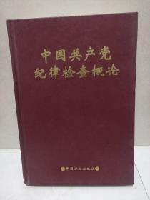 中国共产党纪律检查概论