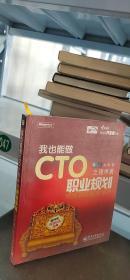 我也能做CTO之程序员职业规划