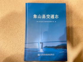 象山县交通志