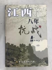 江西八年抗战