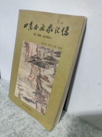 山东书画家汇传(清,民国,当代部分)