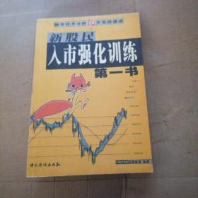 新股民入市强化训练第一书