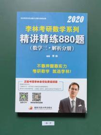 2020李林考研数学系列精讲赭练880题(数学三、解析分册)一版一印