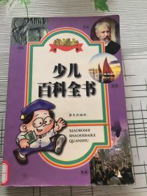 小博士少儿百科全书(社会)