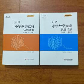 台湾小学数学竞赛试题详解(2000-2016)【全2册】