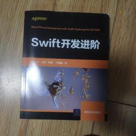 Swift开发进阶