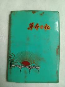 革命日记本(多图带语录)