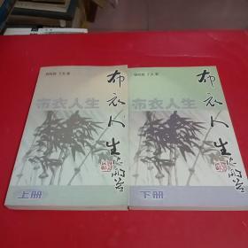 布衣人生(上,下两本都有:杨克现,丁文,签名,钤印,包真)