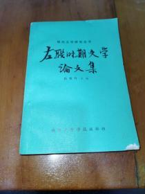 左联时期文学论文集,一版一印