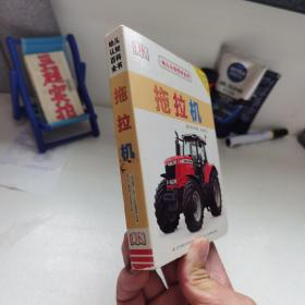 DK幼儿认知百科全书:拖拉机
