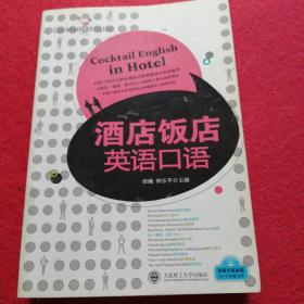 酒店饭店英语口语