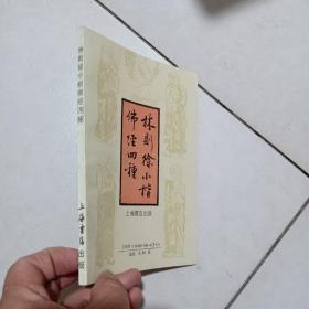 林则徐小楷佛经四种