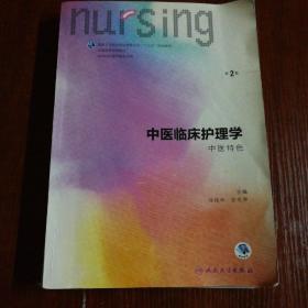 中医临床护理学(中医特色 第2版)书口有字迹