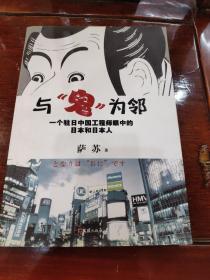 與鬼為鄰:一個駐日中國工程師眼中的日本和日本人