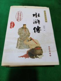 水浒传  (注音、解词、释疑、权威版)