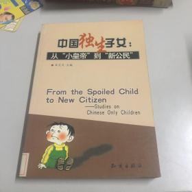 中国独生子女:从小皇帝到新公民