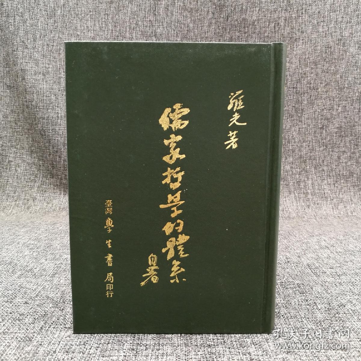 台湾学生书局版 罗光《儒家哲學的體系》(精装);绝版