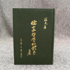 台湾学生书局版 罗光《儒家哲学的体系》(精装);绝版