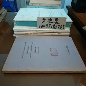油印本:史学论文资料目录索引——中国近代史部分(1982——1984)