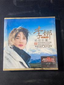 CD李娜绝版珍藏