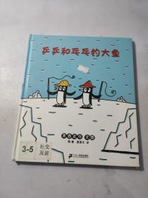 乒乒和乓乓钓大鱼:蒲蒲兰绘本系列
