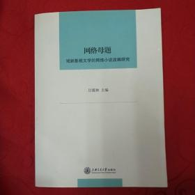 网络母题 : 戏剧影视文学的网络小说改编研究