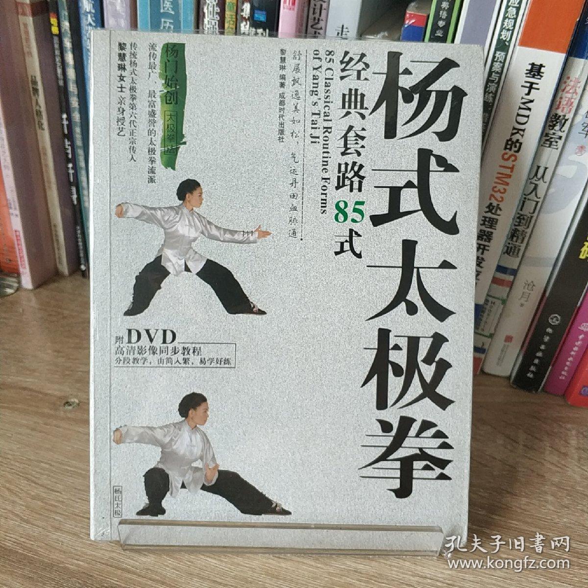 杨式太极拳经典套路85式