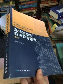国内名院、名科、知名专家临床诊疗思维系列丛书——急诊科疾病临床诊疗思维(第3版)