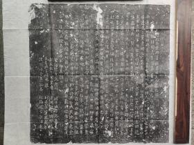 唐《霍行儒志》拓片 全称唐故太原郡霍府君并夫人墓志铭并序 见方56cm 拓片价100