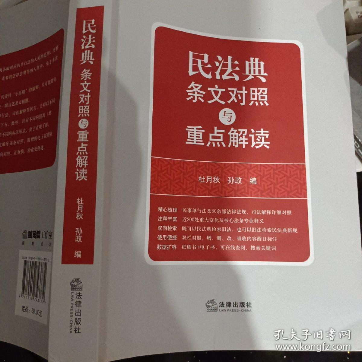 民法典条文对照与重点解读(民法典红宝书/新旧对照)