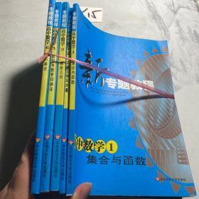 新专题教程:高中数学1.2.3.5.6 五册合售