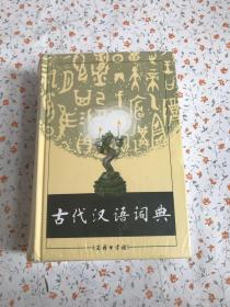 古代汉语词典【未拆封】