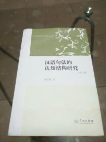 认知语言学与汉语研究丛书:汉语句法的认知结构研究(修订版)作者张旺憙签赠本