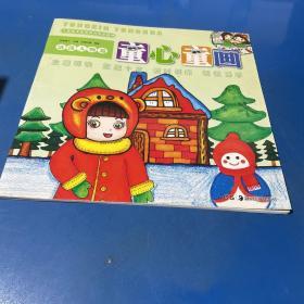 儿童美术素质教育专业教材:童心童画(活泼人物篇)