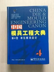 中国模具工程大典(第4卷):冲压模具设计  (内页干净整洁,无笔记)