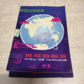 少年自然科学丛书  地球的画像