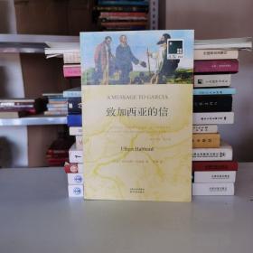 双语译林:致加西亚的信