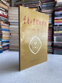 重庆工业管理学院校史1940-1995