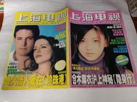 上海电视/2001年8B期(周刊)总第576期