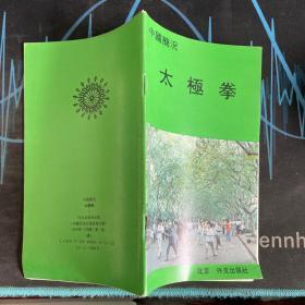 中国简况-太极拳(拳谱示范图多页)
