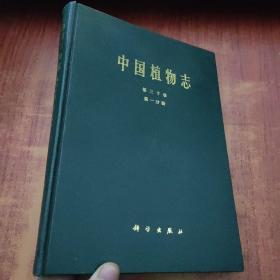 中国植物志 第三十卷 第一分册
